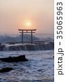 神磯の鳥居 大洗海岸 波の写真 35065963