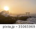 神磯の鳥居 大洗海岸 波の写真 35065969