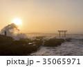 神磯の鳥居 大洗海岸 波の写真 35065971