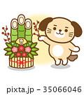 犬(イラスト・キャラクター)14 35066046