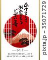 年賀2018 年賀状 富士山のイラスト 35071729