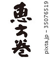 恵方巻 筆文字 文字のイラスト 35076519