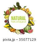 くだもの フルーツ 実のイラスト 35077129