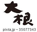 大根 野菜 日本語のイラスト 35077343