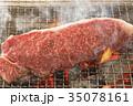 炭火焼肉 焼肉 網焼きの写真 35078161
