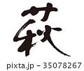 萩 筆文字 35078267