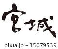 宮城 筆文字 35079539