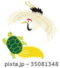 鶴 亀 縁起物のイラスト 35081348
