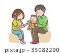 パパ ママ 赤ちゃんのイラスト 35082290