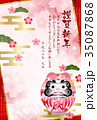 戌 だるま 年賀状のイラスト 35087868