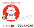 年賀状 2018 戌年 35088926