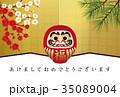 年賀状 だるま 金屏風のイラスト 35089004