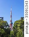 東京タワー タワー 電波塔の写真 35091343
