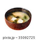 みそ汁 水彩画 和食のイラスト 35092725
