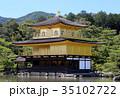 金閣寺 鹿苑寺 新緑の写真 35102722