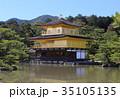 金閣寺 35105135