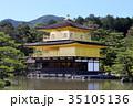 金閣寺 35105136