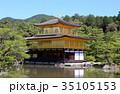 金閣寺 鹿苑寺 新緑の写真 35105153
