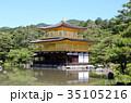 金閣寺 35105216