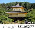 金閣寺 鹿苑寺 新緑の写真 35105277