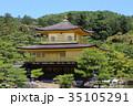 金閣寺 35105291