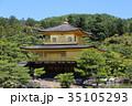 金閣寺 鹿苑寺 新緑の写真 35105293