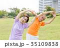 アクティブシニア老夫婦 健康 35109838
