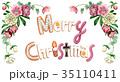 メリークリスマス クッキー 文字のイラスト 35110411