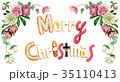 メリークリスマス クッキー 文字のイラスト 35110413