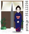 女将と旅館の玄関 35112256