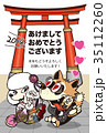 年賀状 戌年 犬のイラスト 35112260
