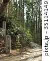 奈良県・吉野山・奥千本 35114149