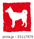 戌年スタンプ 柴犬 犬 判子 35117979