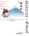 狛犬 年賀状 戌年のイラスト 35129598