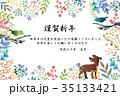年賀状 犬 戌年のイラスト 35133421