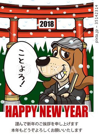 2018年賀状テンプレート_初詣ビーグル_日本語添え書き付き