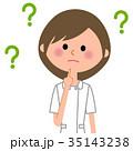 人物 看護師 女性のイラスト 35143238