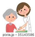 人物 看護師 女性のイラスト 35143586
