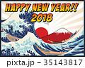 高波 赤富士 初日の出のイラスト 35143817