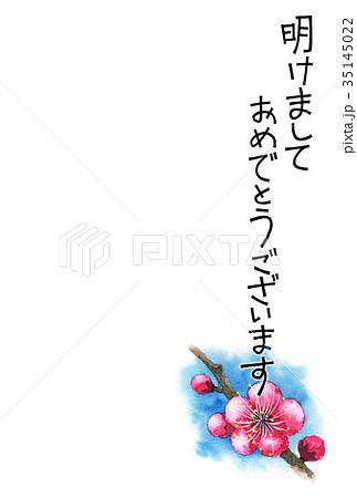 紅梅の賀詞入り年賀ハガキ素材 35145022