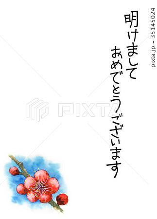 紅梅の賀詞入り年賀ハガキ素材 35145024