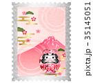 戌 富士山 切手のイラスト 35145051