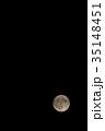 2017年10月の満月 35148451