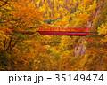 定山渓 橋 二見橋の写真 35149474