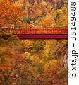 定山渓 橋 二見橋の写真 35149488