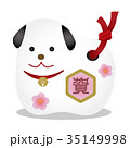 犬 置物 年賀状素材のイラスト 35149998