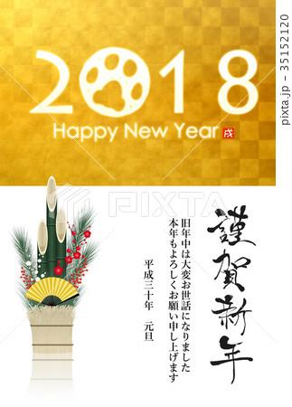 2018年戌年年賀状 35152120