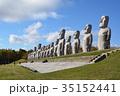 モアイ像 滝野霊園 札幌市 35152441