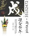 戌 戌年 年賀状のイラスト 35152472