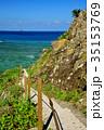 晴れ みち 海の写真 35153769